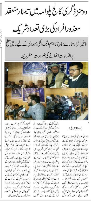 News Cutting By Dates JK handicapped Association