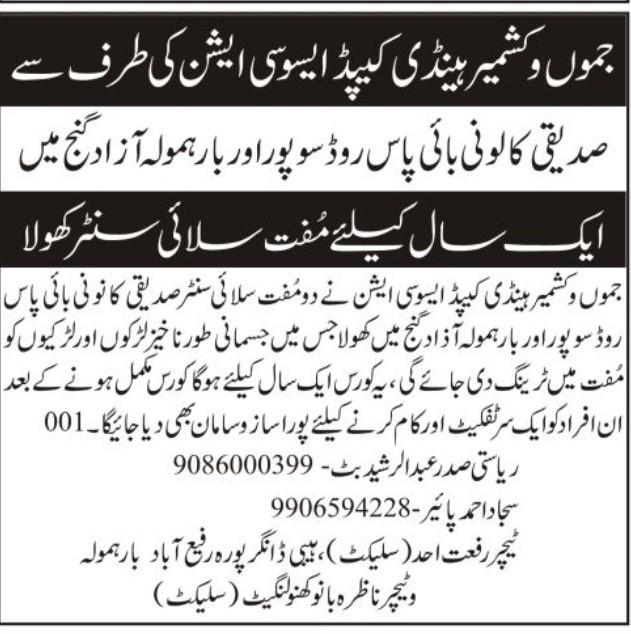 News Cutting Images By Jk Handicapped Association Srinagar